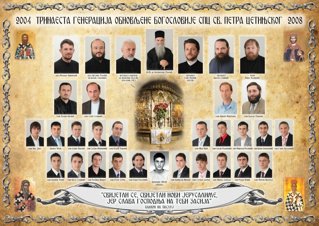 13 Generacija bogoslovija 2004-08