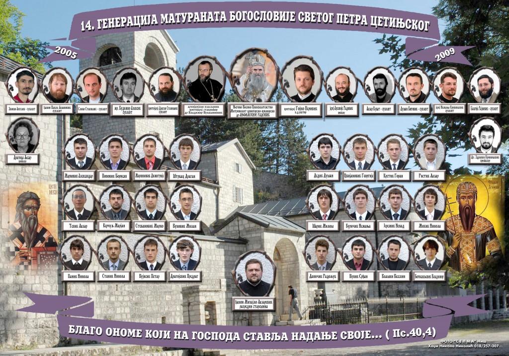 14-Generacija BOGOSLOVIJA 2005-2009