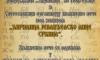"""КЊИЖЕВНО ВЕЧЕ """"ЋИРИЛИЦА ЈЕВАНЂЕЛСКО ЛИЦЕ СРБИНА"""""""